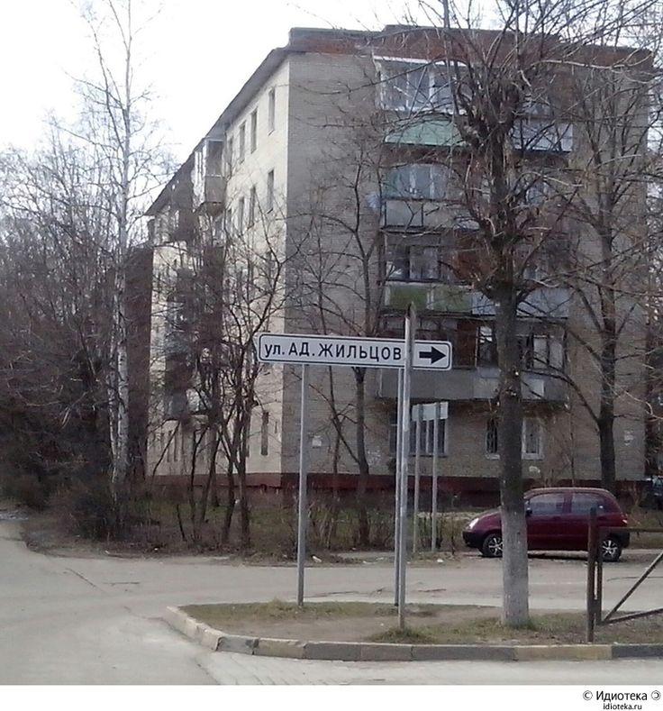 Аджильцов