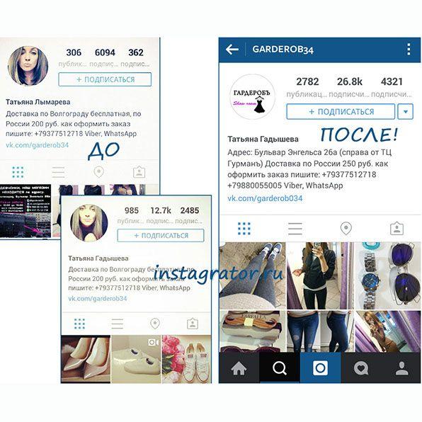 Продвижение в инстаграм Garderob34  Профиль #продающий #женскую #одежду, #обувь и другие #аксессуары.  Цель раскрутки продающих профилей не #подписчики, а целевые #заказы, зайдя в профиль и посмотрев комментарии к фотографиям вы можете заметить активность людей интересующихся товаром, доставкой и непосредственно желающих заказать.  Отличное ведение профиля, #живые фотографии.  #волгоград #шоурум #одежда