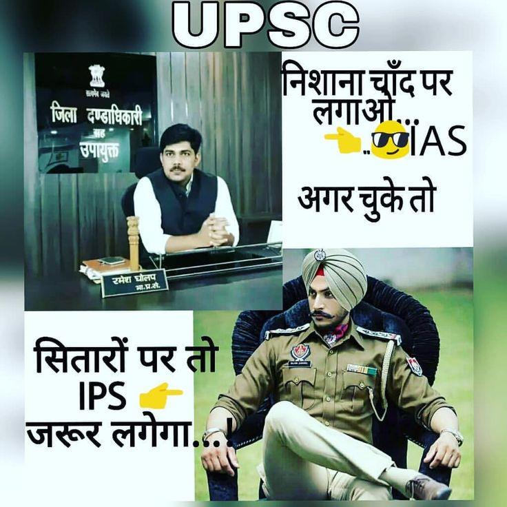 Pin by Bhola Rashesh 🙏 on IAS IPS SI sports army