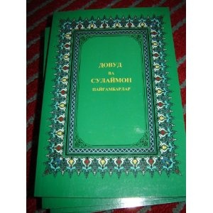 Uzbek Old Testament portion: 1 and 2 Samuel / 1 Kings / Proverbs of Solomon  $34.99