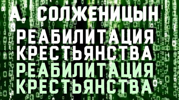 РЕАБИЛИТАЦИЯ КРЕСТЬЯНСТВА.  А.  СОЛЖЕНИЦЫН.