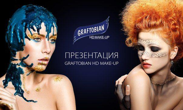 Не упустите возможность узнать больше о косметике Graftobian HD Make-Up Ждем вас в среду, 21 мая, в Киеве, на презентации Graftobian HD Make-Up:) #Graftobian HD Make-Up # HD Make-Up #Make-Up #Graftobian #TOPCosmetics, #Top_Cosmetics #Care #Skin #Skin_care #Beauty #TopcosmeticsUkraine #Cosmetics #Cosmetology #Cosmetologist #Beauty #Beauty_care #Face #Face_Care