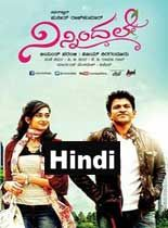 Ninnindale (2014) Hindi Dubbed Full Movie DVDRip Watch Online