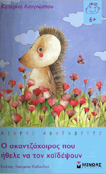 Εξώφυλλο του βιβλίου Ο ΣΚΑΝΤΖΟΧΟΙΡΟΣ ΠΟΥ ΗΘΕΛΕ ΝΑ ΤΟΝ ΧΑΪΔΕΨΟΥΝ - OPEN BOOK που παρουσιάζεται στο NOESI.gr