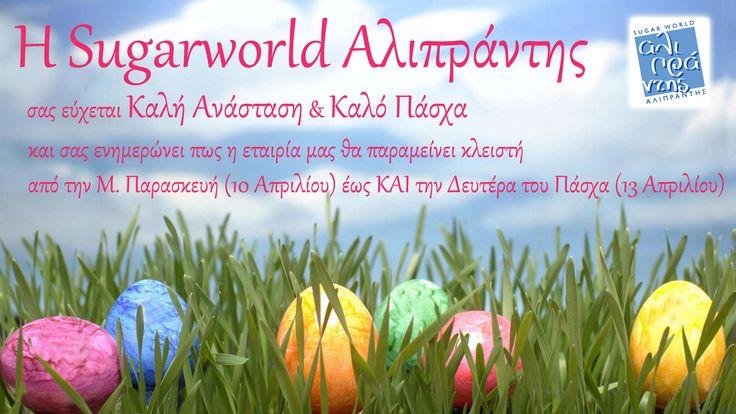 H Sugarworld Αλιπράντης σας εύχεται Καλή Ανάσταση και Καλό Πάσχα και σας ενημερώνει πως η εταιρία μας θα παραμείνει κλειστή από την Μ. Παρασκευή (10 Απριλίου) έως και την Δευτέρα του Πάσχα (13 Απριλίου)