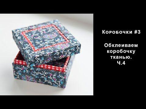 Коробочки #3. Обклеиваем коробочку тканью. ч.4 - YouTube