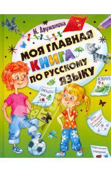 А мир все необъятней - М.Дружинина Моя главная книга по русскому языку