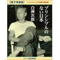 白洲次郎「プリンシプルのない日本 電子増補版 デジタルならではの28篇を増補収載」