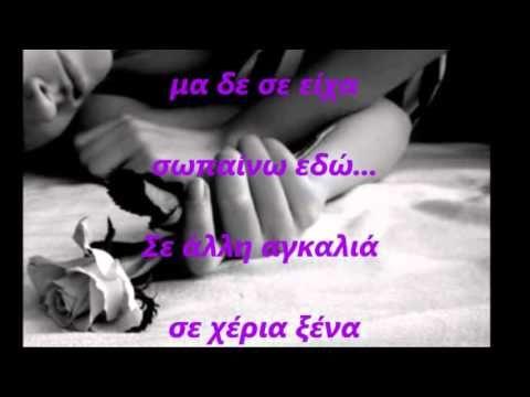 ❤ ΣΕ ΠΟΙΟΝ ΝΑ ΠΩ...?...:'( ...❤ Α ❤