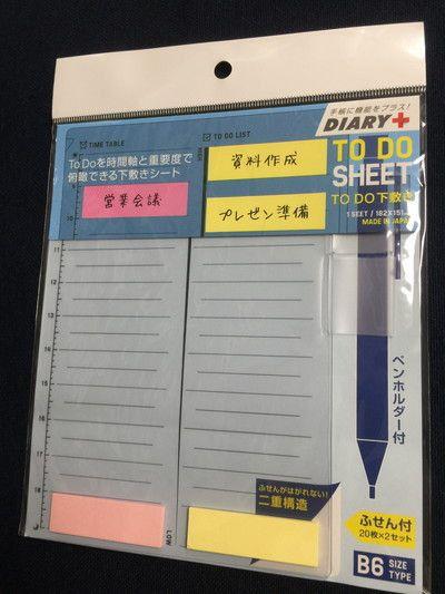 逆算手帳をアップデート(1)☆彡...