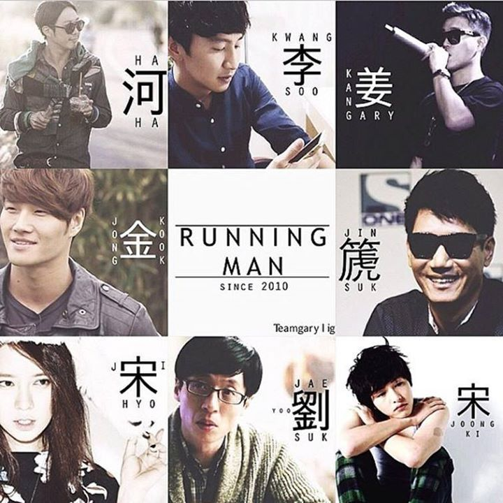 Song Joong Ki hope you come back soon from military service and is reinstated in Running Man :') <3 Running Man since 2010: Haha, Lee Kwang Soo, Kang Gary, Kim Jong Kook, Ji Suk Jin, Song Ji Hyo, Yoo Jae Suk & Song Joong Ki