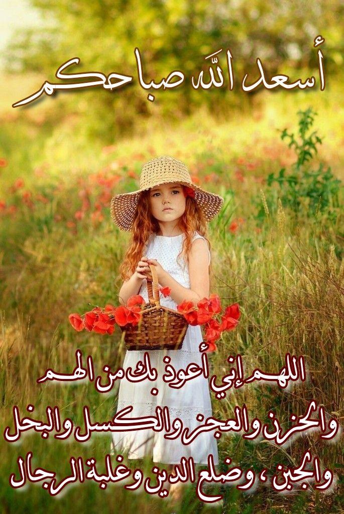أسعد الله صباحكم Style Fashion Vintage