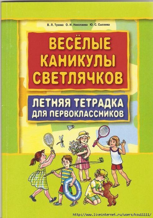 Летняя тетрадка для первокласников.page01 (492x700, 292Kb)