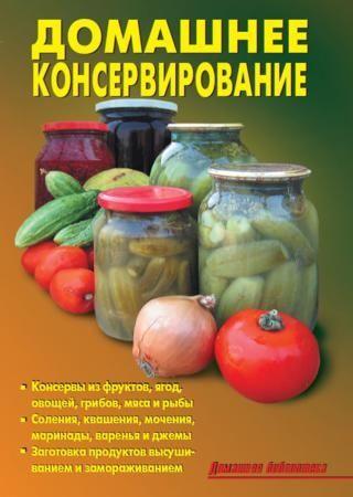 Кожемякин Р. - Домашнее консервирование