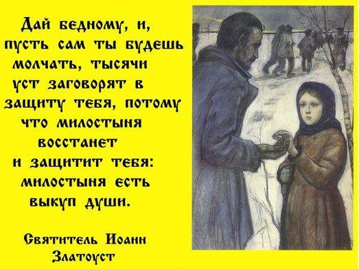 Выкуп души ... — Борьба с древом греха — православная социальная сеть Елицы