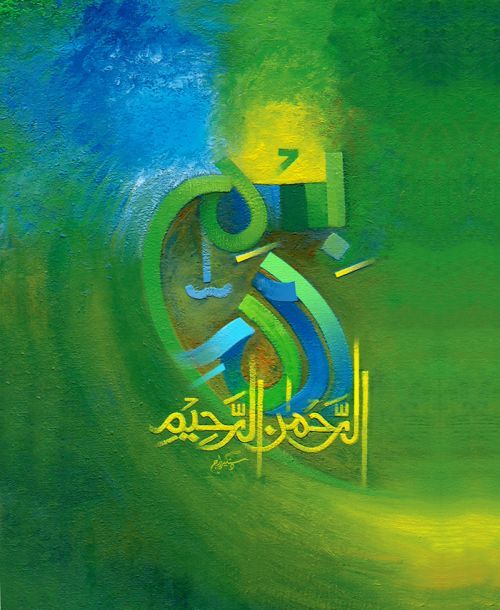 DesertRose///islamic-art Basmalah Painting بسم الله الرحمن الرحيم In the Name of Allah, Most Gracious, Most Merciful. From the Collection: Bismillah Calligraphy and Typography
