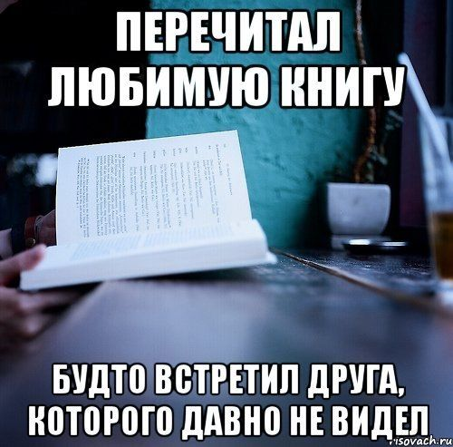 Перечитал любимую книгу...