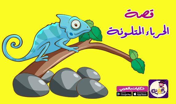 بالعربي نتعلم العاب اطفال تعليمية وقصص اطفال عربية Stories For Kids Fictional Characters Kids