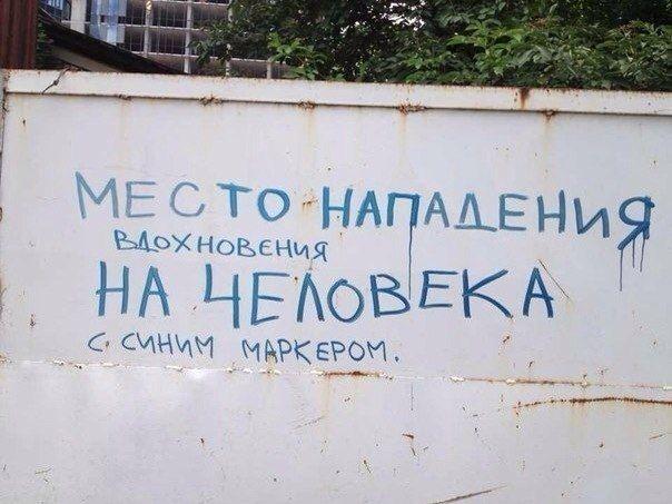 """Место нападения вдохновения на человека с синим маркером"". #Graffiti"