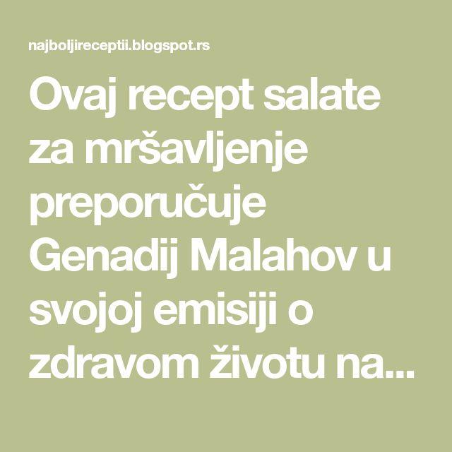 Ovaj recept salate za mršavljenje preporučuje Genadij Malahov u svojoj emisiji o zdravom životu na ruskoj televiziji. Izrendajte ...