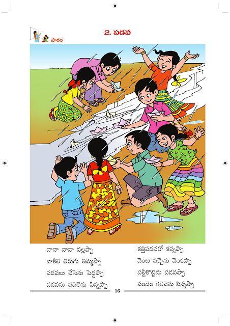 Classroom Teaching Activities: Telugu Picture Reading Video Lesson PADAVA  (పడవ)