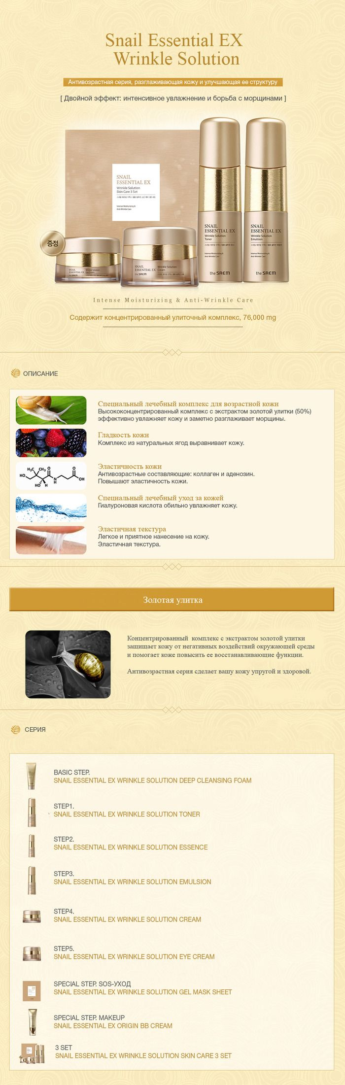 THE SAEM Snail Essential EX Wrinkle Solution Cream - Крем с улиткой антивозрастной против морщин - купить 3672 - Улиточные средства - topcream.ru