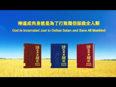 """[Eastern Lightning] Hymn of God's Word """"God Is Incarnated Just to Defeat..."""