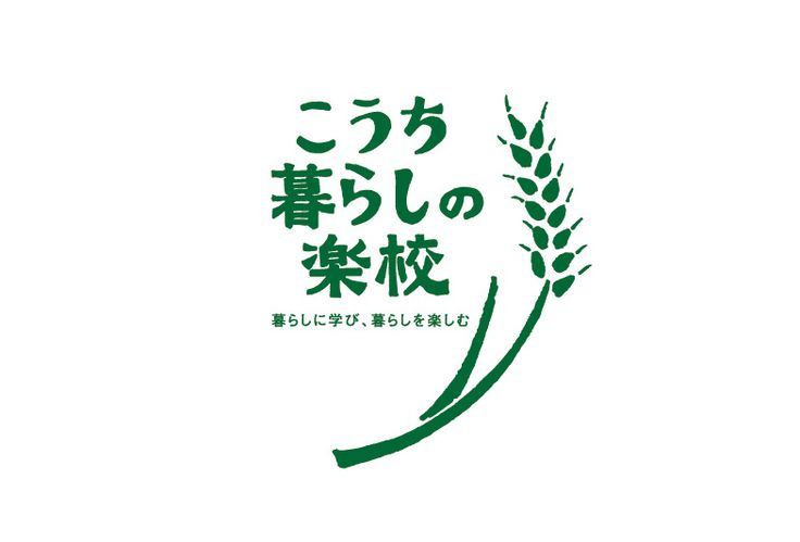 こうち暮らしの楽校ロゴ