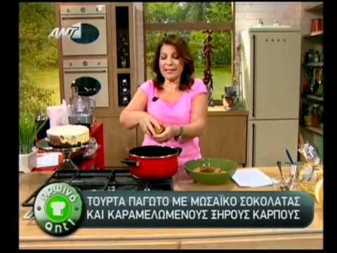Controltv Η Αργυρώ φτιάχνει μωσαϊκό (ice cream cake)