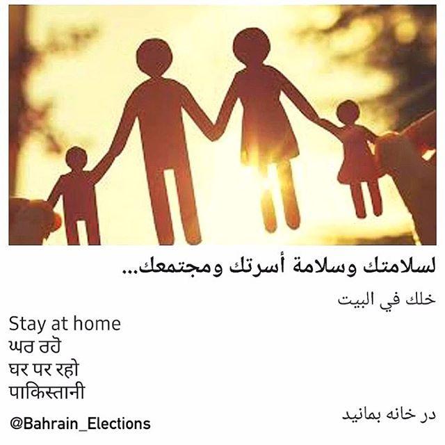 البحرين لسلامتك وسلامة أسرتك ومجتمعك خلك في البيت خلك في البيت من أجل البحرين كورونا البحرين كورونا في البحرين كورونا Movie Posters Bahrain Poster