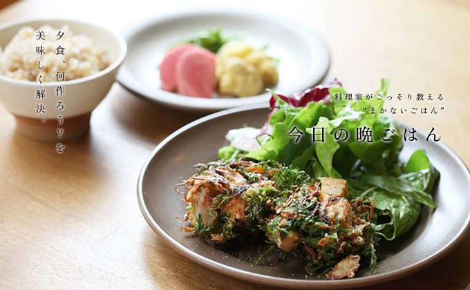 葉付きにんじんと高野豆腐のかき揚げ