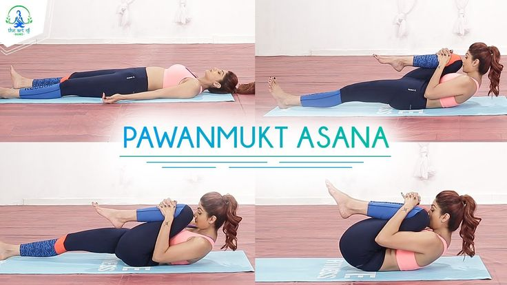 Shilpa Shetty | Pawanmuktasana The asana position: In this position the thighs are pressed against the abdomen and the wrists or elbows are clasped.