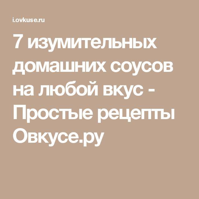 7 изумительных домашних соусов на любой вкус - Простые рецепты Овкусе.ру