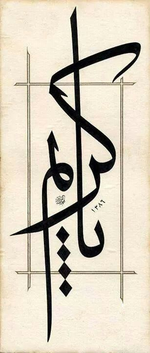 :::: PINTEREST.COM christiancross :: Arabic calligraphy