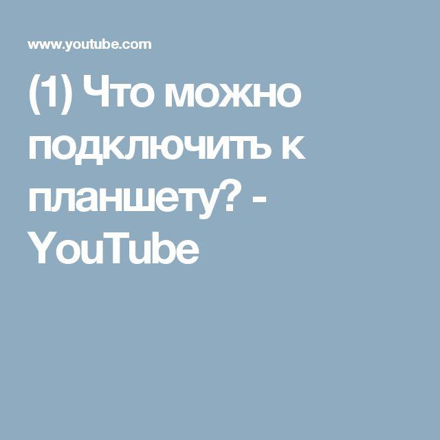 (1) Что можно подключить к планшету? - YouTube