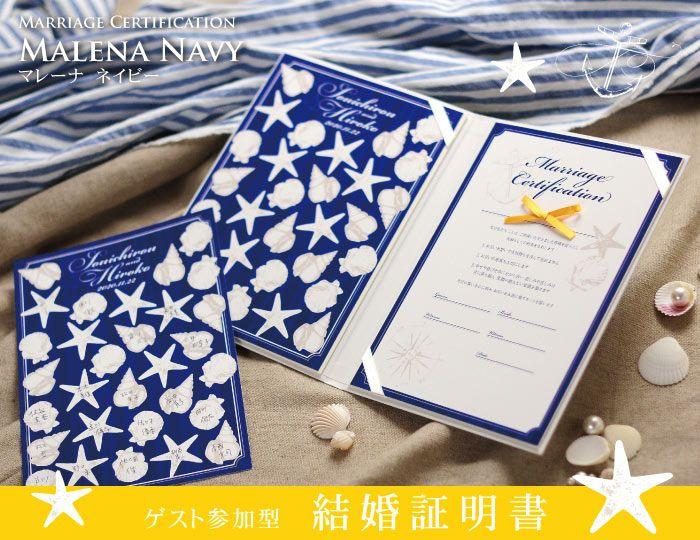 結婚証明書ゲスト参加型「マレーナネイビー」結婚式/夏挙式 http://www.farbeco.jp/shopdetail/000000009228/025/Y/page1/recommend/