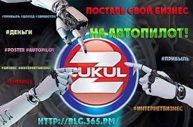 Компания Zukul создана для обычного человека, который хочет научиться делать доход в онлайн-бизнесе,.. http://zukul.com/xref/dotc147gmail.com