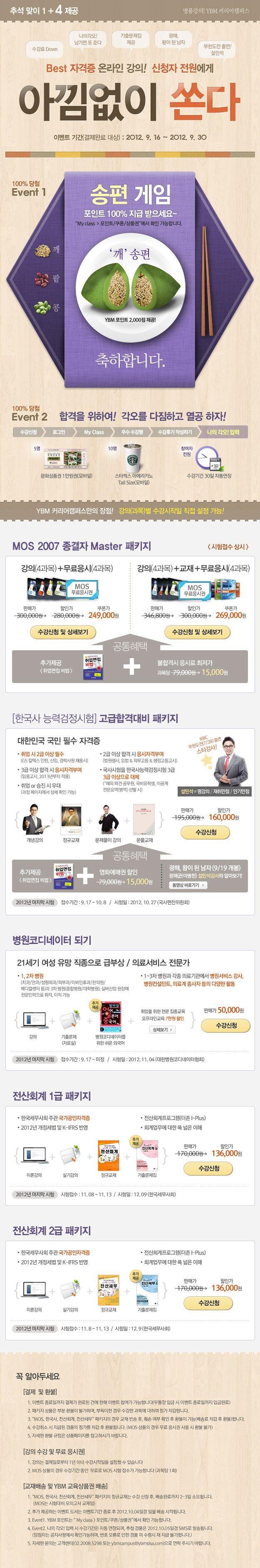 [YBM커리어캠퍼스] 추석맞이 이벤트