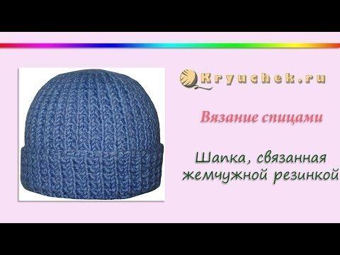 Вязание спицами. Шапка узором жемчужная резинка (Knitting. Hat pattern bubble gum) - YouTube