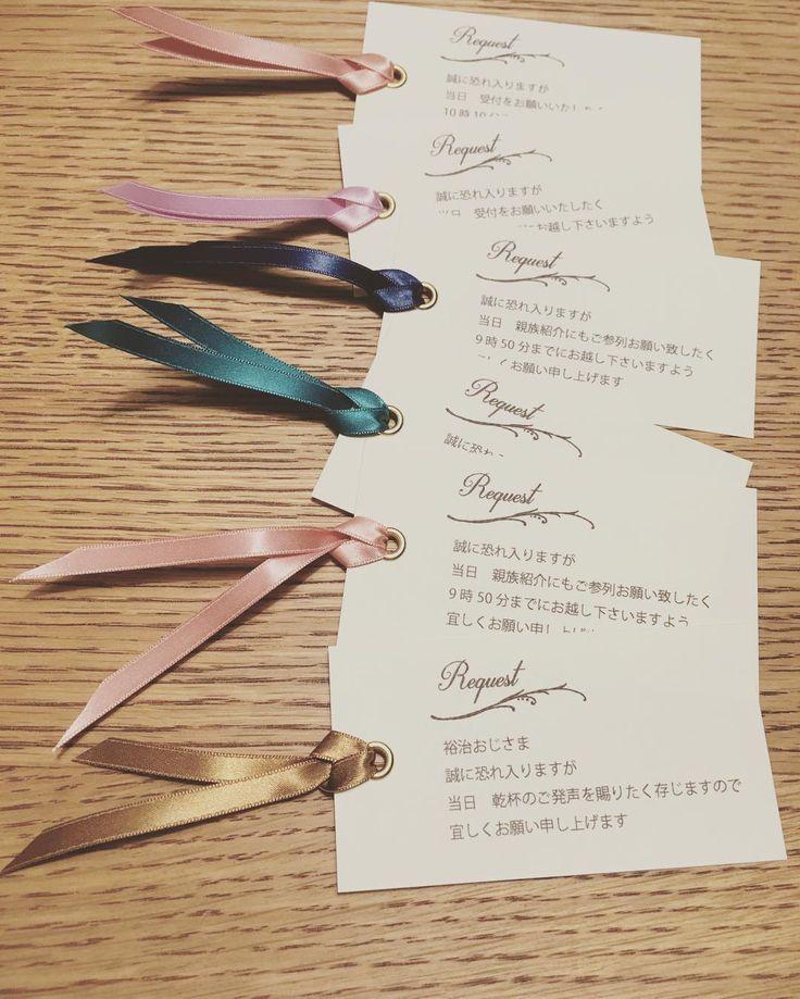 結婚式招待状の「付箋」のデザイン|スピーチや余興をお願いする方へ | marry[マリー]