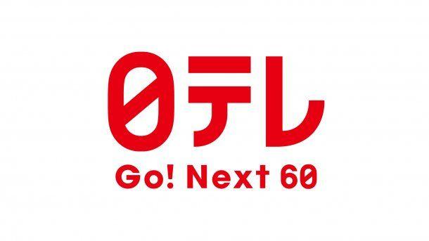 お笑いナタリー - 「テレビをゼロから」日本テレビが開局60年キャンペーン