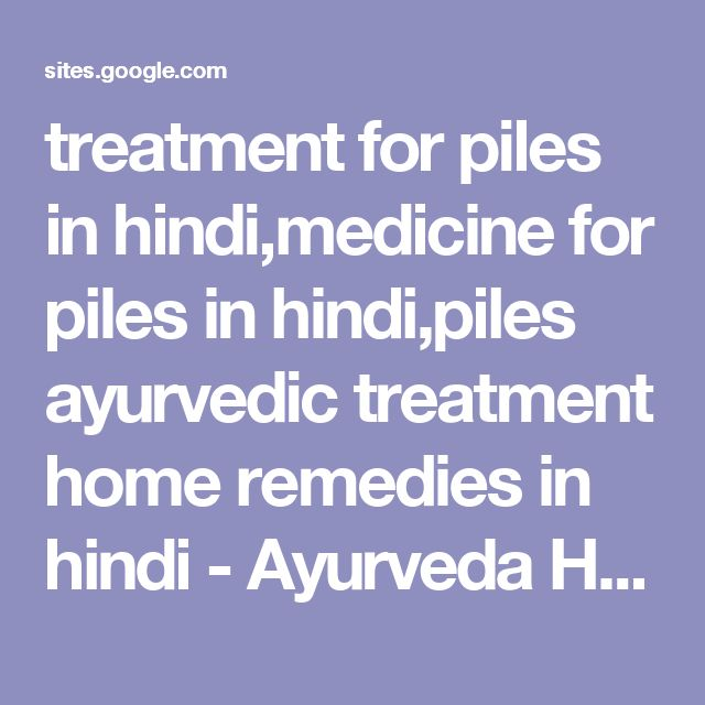 treatment for piles in hindi,medicine for piles in hindi,piles ayurvedic treatment home remedies in hindi - Ayurveda Homeopathic Allopathic Home Remedies for Piles in HIndi