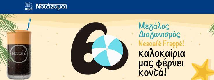 Διαγωνισμός «NESTLE ΕΛΛΑΣ Α.Ε.» με δώρο συσκευασίαNescafe200grμε δώρο το νέο ποτήρι τουNescafefrappe (60 νικητές) http://getlink.saveandwin.gr/90A