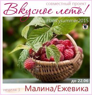 """Сказочный мир Алисы: Малина/Ежевика. СП """"Вкусное лето"""" #berrysummer2015 (неделя 3)"""