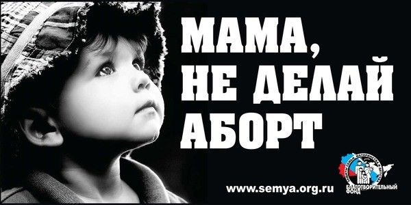 The number of abortions in Russia has been cut in half over the past four years, Minister of Health Veronika Skvortsova toldInterfax-Religionrecently.
