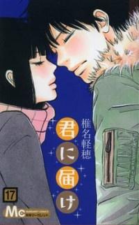 Kimi ni Todoke by Shiina Karuho