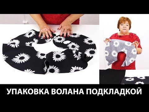 Как сшить воланы Упаковка волана подкладкой Видео урок по шитью Пошив волана для юбки своими руками - YouTube