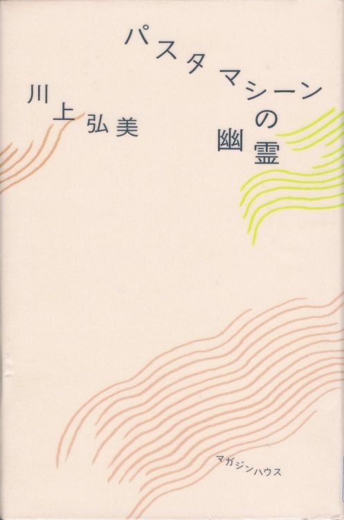 boooook:  「パスタマシーンの幽霊」 川上弘美 マガジンハウス 読了。