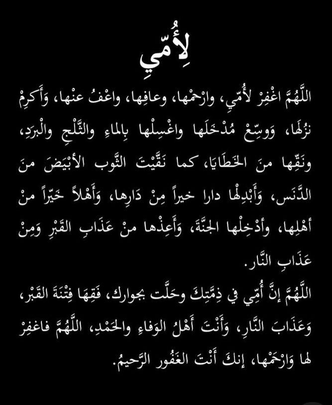 Pin By Alaa Erfan On الله Words Islam Muslim Islam