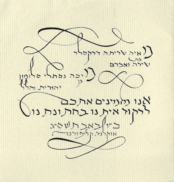 Hebrew Calligraphy Wedding Invitation